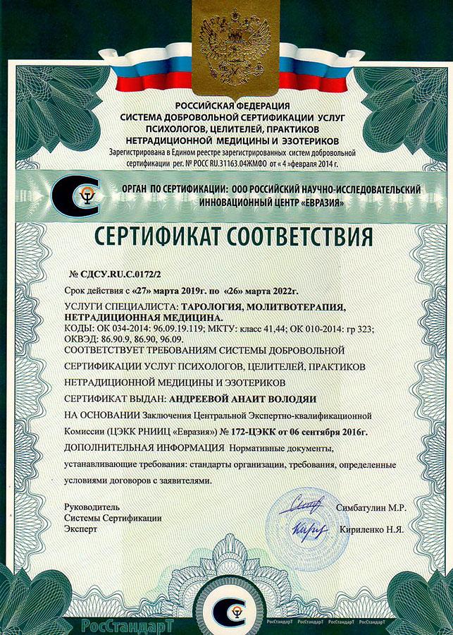 Сертификат: Тарология, молитвотерапия, нетрадиционная медицина