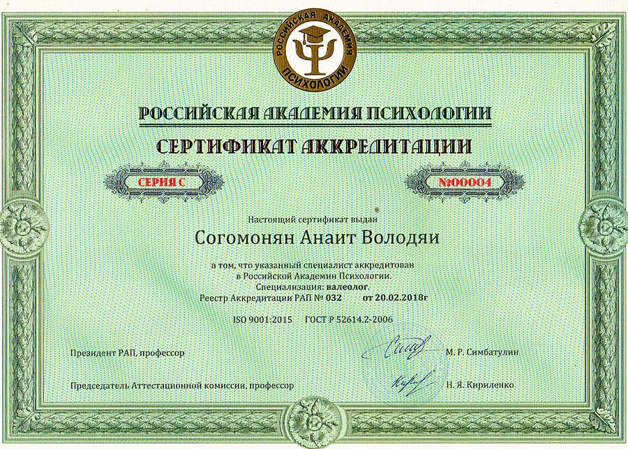 Сертификат аккредитации Российской Академии психологии: Валеолог