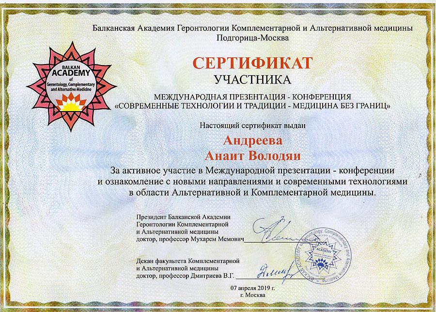 """Сертификат """"Медицина без границ"""""""