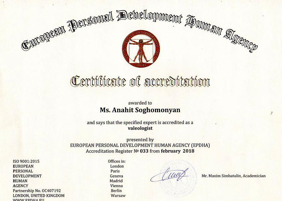 Международный сертификат валеолога.